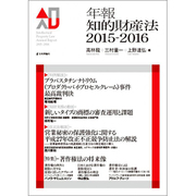 年報知的財産法〈2015-2016〉 [単行本]