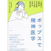 """ポップスで精神医学―大衆音楽を""""診る""""ための18の断章 [単行本]"""