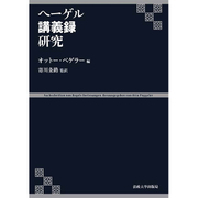 ヘーゲル講義録研究 [単行本]