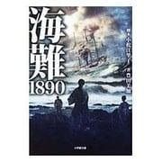 海難1890(小学館文庫) [文庫]