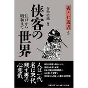 侠客の世界―江戸から昭和まで(義と仁叢書) [全集叢書]