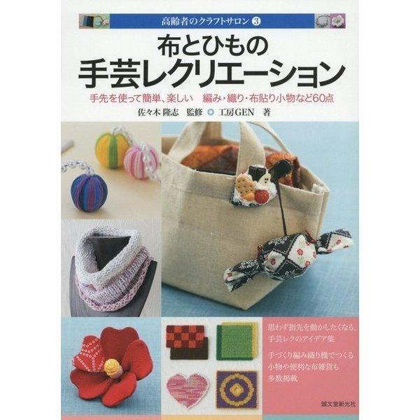 布とひもの手芸レクリエーション―手先を使って簡単、楽しい 編み・織り・布貼り小物など60点(高齢者のクラフトサロン〈3〉) [単行本]