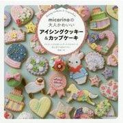 micarinaの大人かわいいアイシングクッキー&カップケーキ―プレゼントやお祝いにぴったりのモチーフ。初心者でも始めやすい型紙つき [単行本]