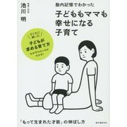 胎内記憶でわかった子どももママも幸せになる子育て―「もって生まれた才能」の伸ばし方 [単行本]