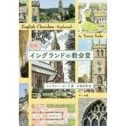 図説 イングランドの教会堂 [単行本]