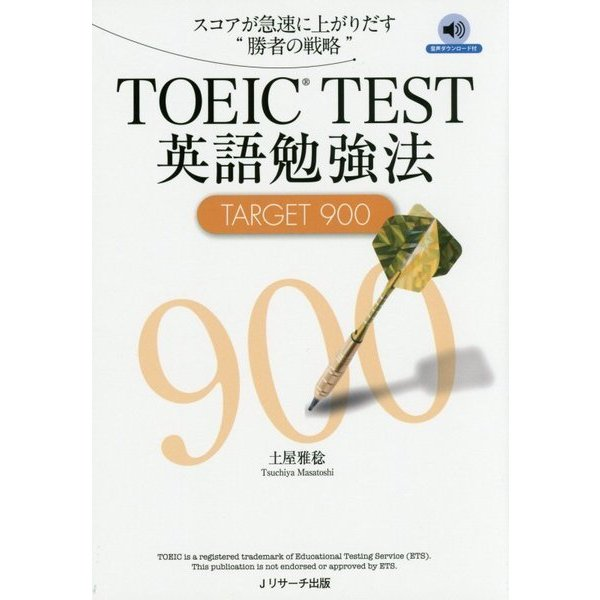 TOEIC TEST英語勉強法 TARGET900 [単行本]