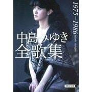 中島みゆき全歌集 1975-1986(朝日文庫) [文庫]
