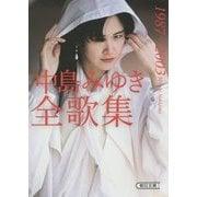 中島みゆき全歌集 1987-2003(朝日文庫) [文庫]