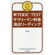 新TOEIC TESTサラリーマン特急―満点リーディング [単行本]