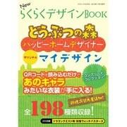 NewらくらくデザインBOOK (三才ムックvol.834) [ムックその他]