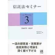 信託法セミナー〈3〉受益者等・委託者 [単行本]