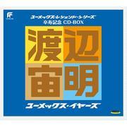 渡辺宙明 卒寿記念 CD BOX ユーメックス・イヤーズ