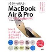 今日から使えるMacBook Air&Pro―OS X El Capitan対応 [単行本]