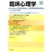 臨床心理学 Vol.15 No.6 [単行本]