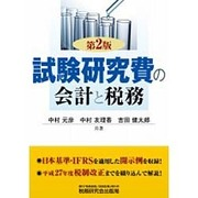 試験研究費の会計と税務 第2版 [単行本]