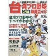 台湾プロ野球(CPBL)観戦ガイド [単行本]