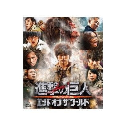 進撃の巨人 ATTACK ON TITAN エンド オブ ザ ワールド [Blu-ray Disc]