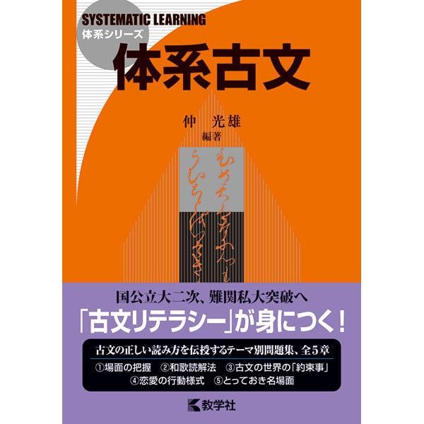 赤本816 体系古文 2016年版 [全集叢書]