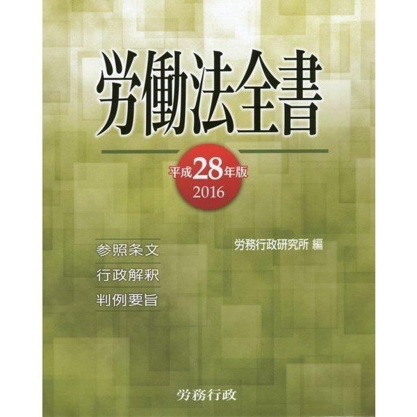 労働法全書〈平成28年版〉参照条文・行政解釈・判例要旨 [事典辞典]