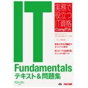 IT Fundamentalsテキスト&問題集 FC0-U51対応(実務で役立つIT資格CompTIAシリーズ) [単行本]