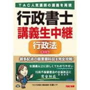 行政書士講義生中継 行政法 第6版 [単行本]