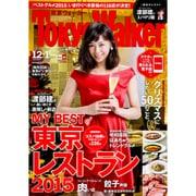 TOKYO WALKER 2016年 01月号 [雑誌]