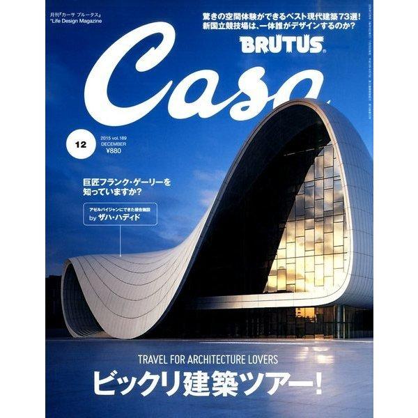 Casa BRUTUS (カーサ ブルータス) 2015年 12月号 [雑誌]