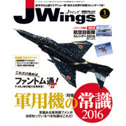 J Wings (ジェイウイング) 2016年 01月号 [雑誌]