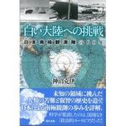 白い大陸への挑戦―日本南極観測隊の60年 [単行本]