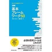 図解 基本フレームワーク50(グロービスMBAキーワード) [単行本]