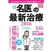 新・名医の最新治療 2016 (週刊朝日ムック) [ムックその他]
