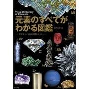 元素のすべてがわかる図鑑―世界をつくる118元素をひもとく [単行本]