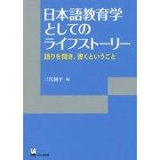 日本語教育学としてのライフストーリー―語りを聞き、書くということ(リテラシーズ叢書〈5〉) [単行本]
