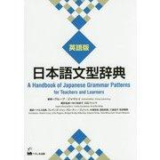 日本語文型辞典 英語版―A Handbook of Japanese Grammar Patterns for Teachers and Learners [事典辞典]
