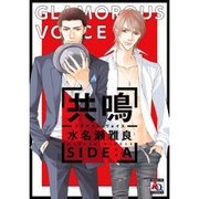 共鳴-グラマラス・ヴォイス-SIDE:A(オークラコミックス アクアコミックシリーズ) [コミック]