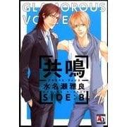 共鳴-グラマラス・ヴォイス-SIDE:B(オークラコミックス アクアコミックシリーズ) [コミック]