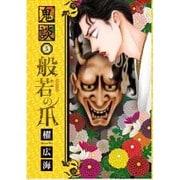 鬼談 5(LGAコミックス) [コミック]
