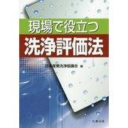 現場で役立つ洗浄評価法 再出版 [単行本]