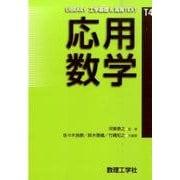 応用数学(LIBRARY工学基礎&高専TEXT T4) [全集叢書]