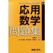 応用数学問題集(LIBRARY工学基礎&高専TEXT E4) [全集叢書]