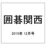 囲碁関西 2015年 12月号 [雑誌]