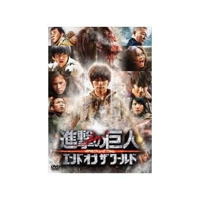 進撃の巨人 ATTACK ON TITAN エンド オブ ザ ワールド [DVD]