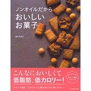 ノンオイルだからおいしいお菓子(きれいと健康シリーズ) [単行本]