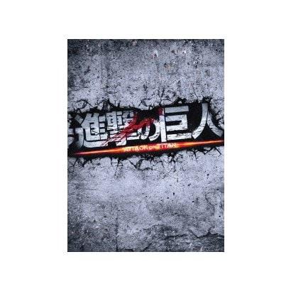 進撃の巨人 ATTACK ON TITAN 豪華版 [DVD]
