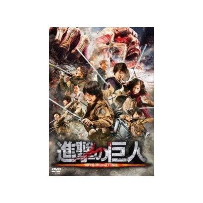 進撃の巨人 ATTACK ON TITAN [DVD]