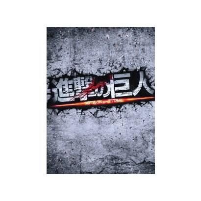 進撃の巨人 ATTACK ON TITAN 豪華版 [Blu-ray Disc]