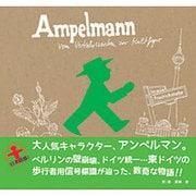 アンペルマン―東ドイツ生まれの人気キャラクター [単行本]