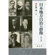 日本地方自治の群像〈第6巻〉(成文堂選書) [単行本]