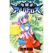 聖結晶アルバトロス 2(少年サンデーコミックス) [コミック]