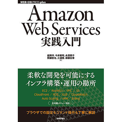 Amazon Web Services実践入門(WEB+DB PRESS plusシリーズ) [単行本]